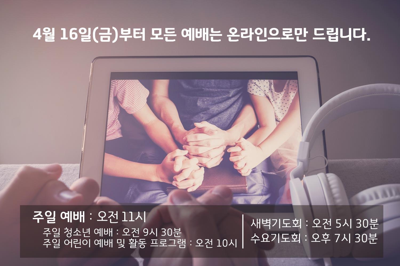 온라인(수정).jpg